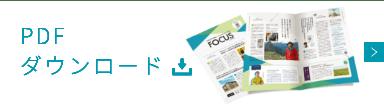 FOCUS PDF ダウンロード