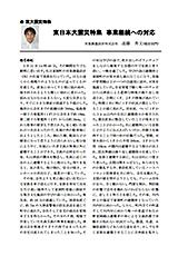 東日本大震災特集 事業継続への対応の画像