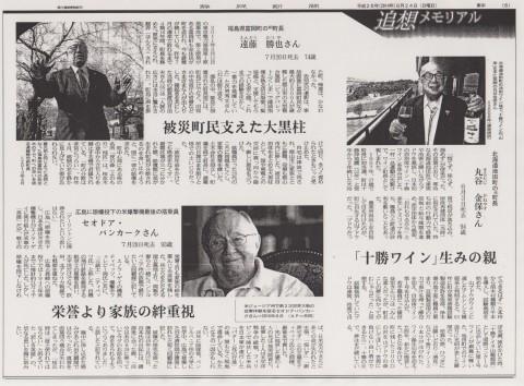 『追想メモリアル』2014年8月、静岡新聞