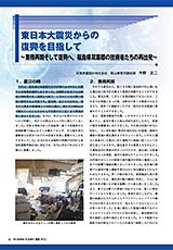 東日本大震災からの復興を目指して ~業務再開そして復興へ、福島県双葉郡の技術者たちの再出発~の画像