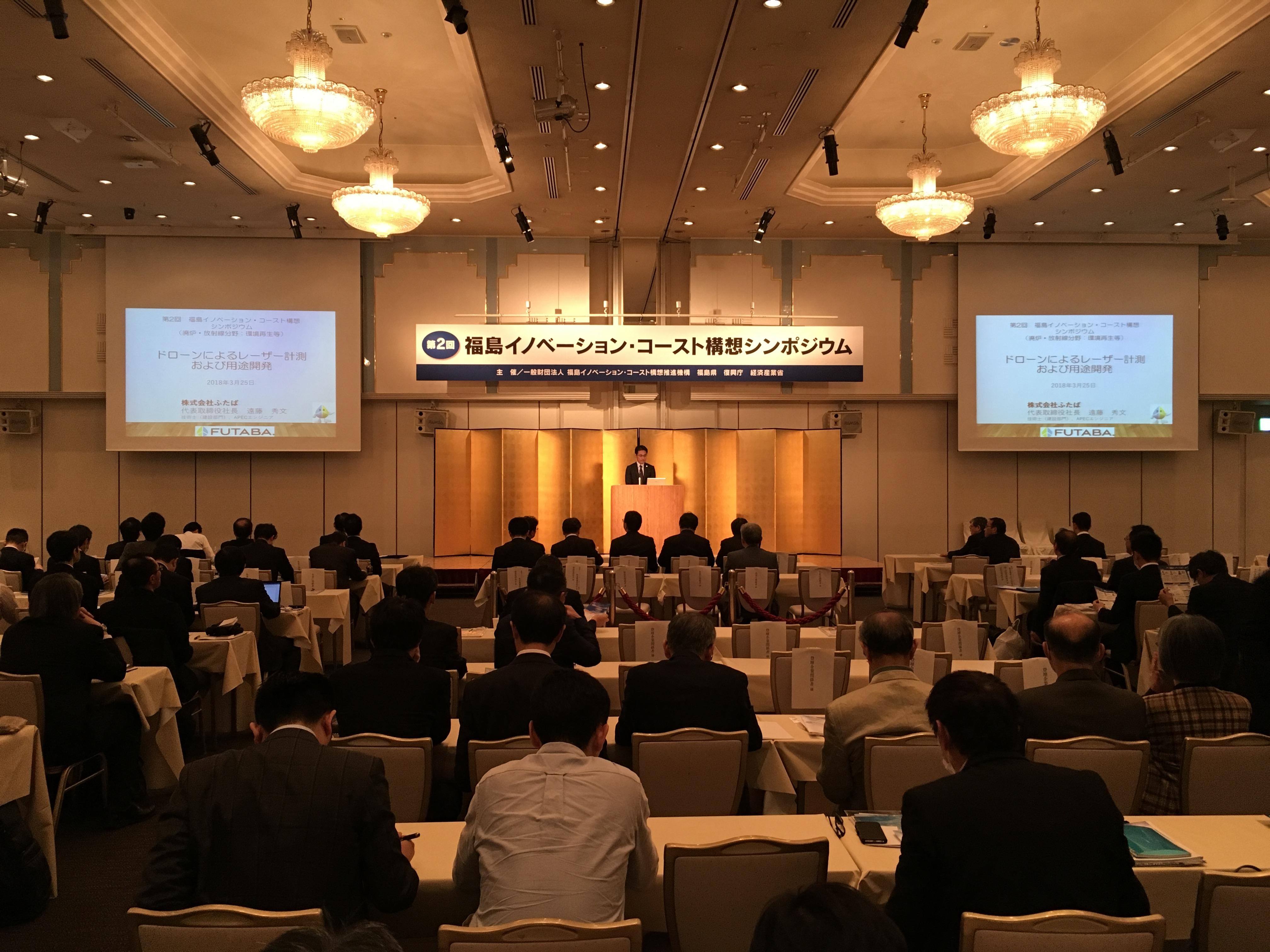 第2回福島イノベーション・コースト構想シンポジウムで社長が登壇の画像