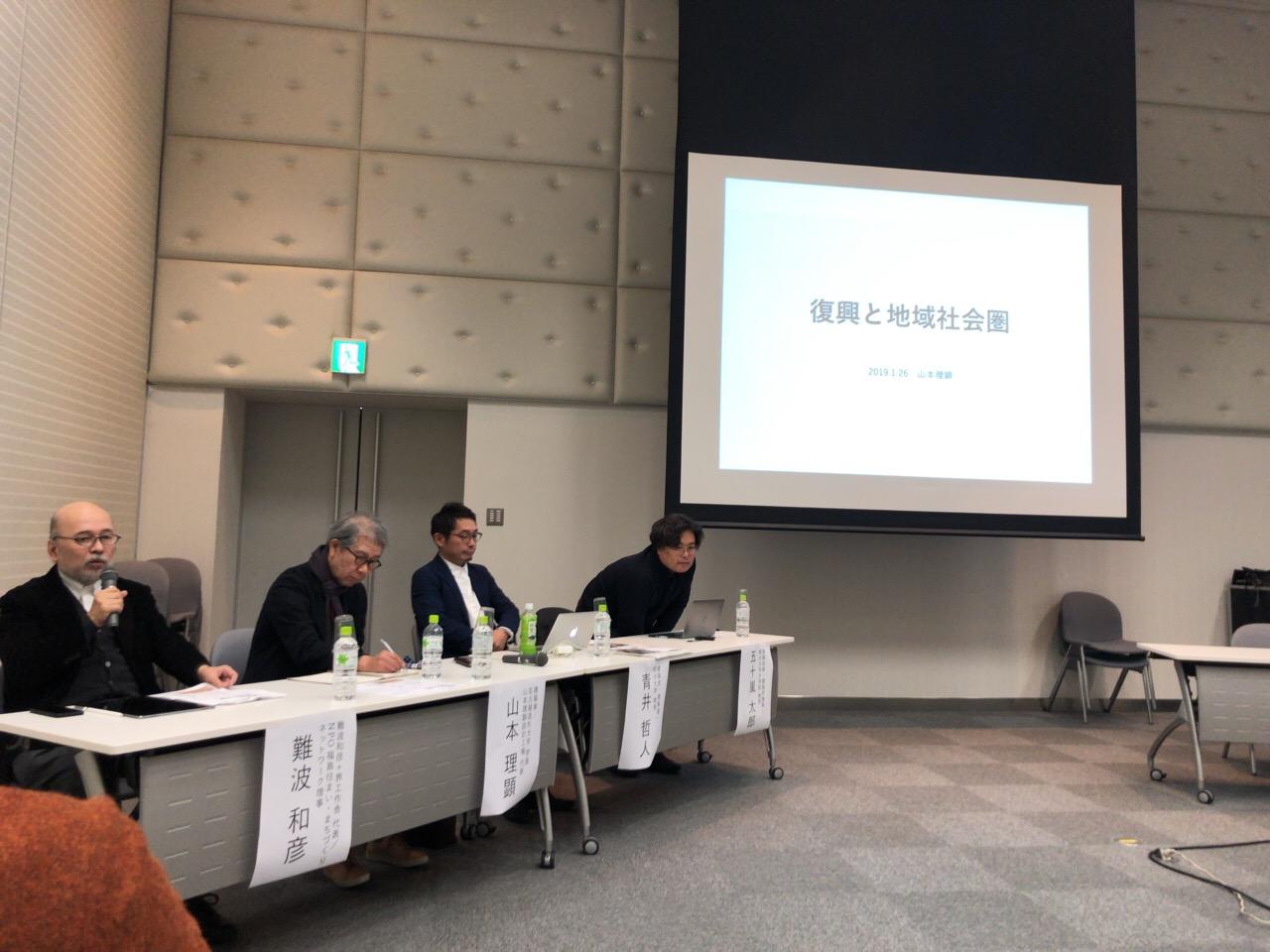 シンポジウム「復興と地域社会圏」でパネリストとして参加_20190126の画像