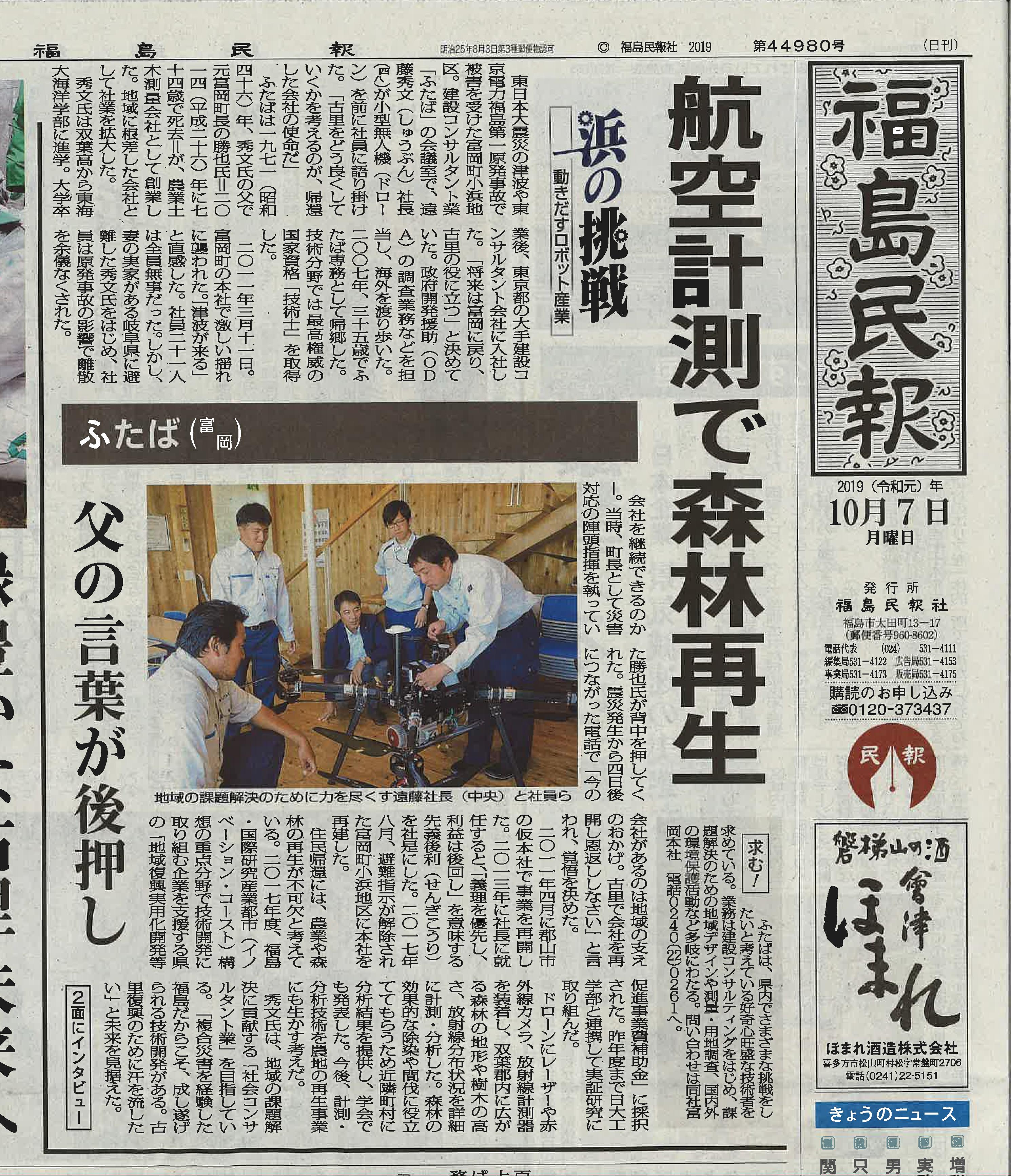 『福島民報』1面、2面に掲載されました。の画像