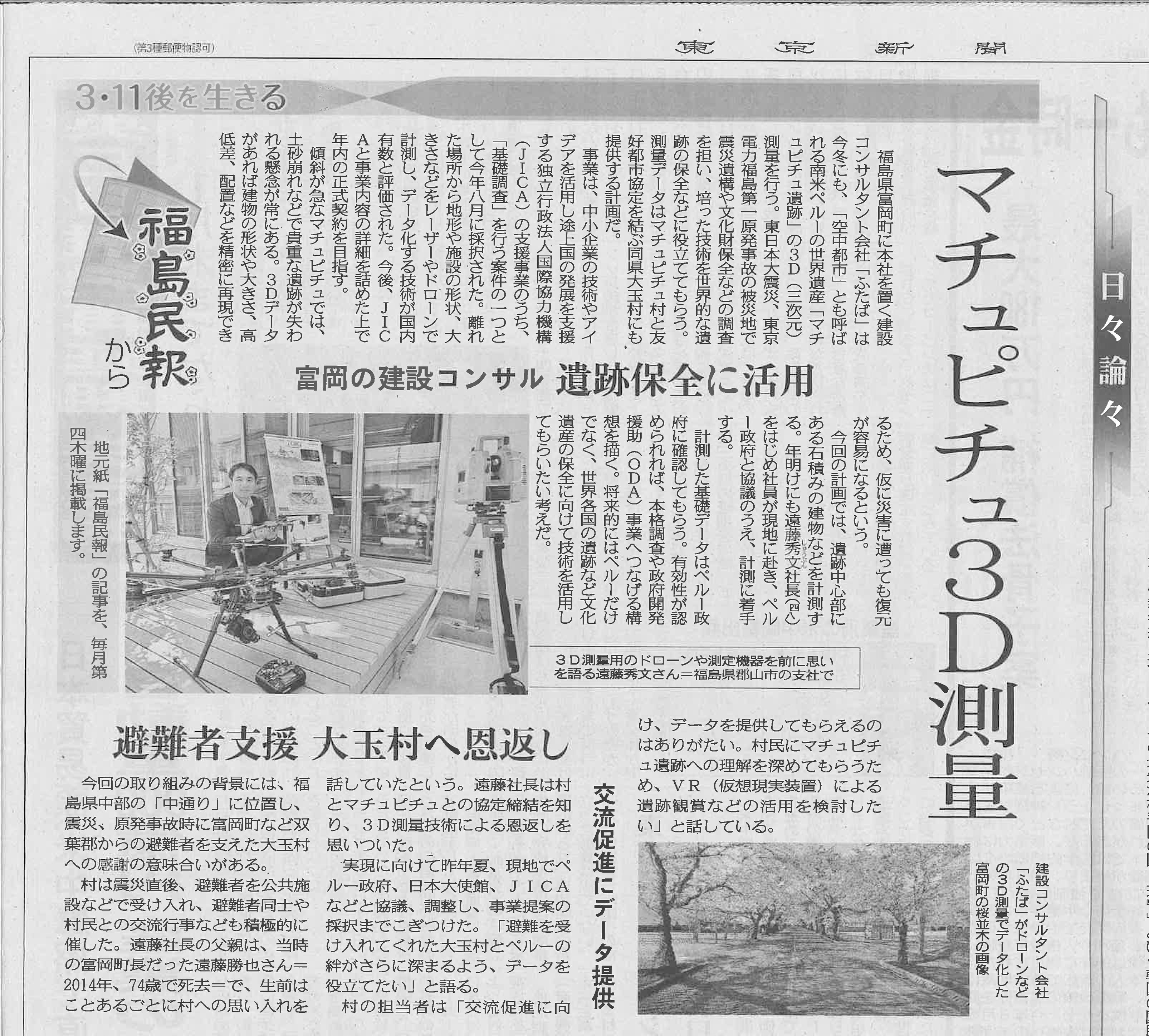 【東京新聞】に掲載されました。の画像