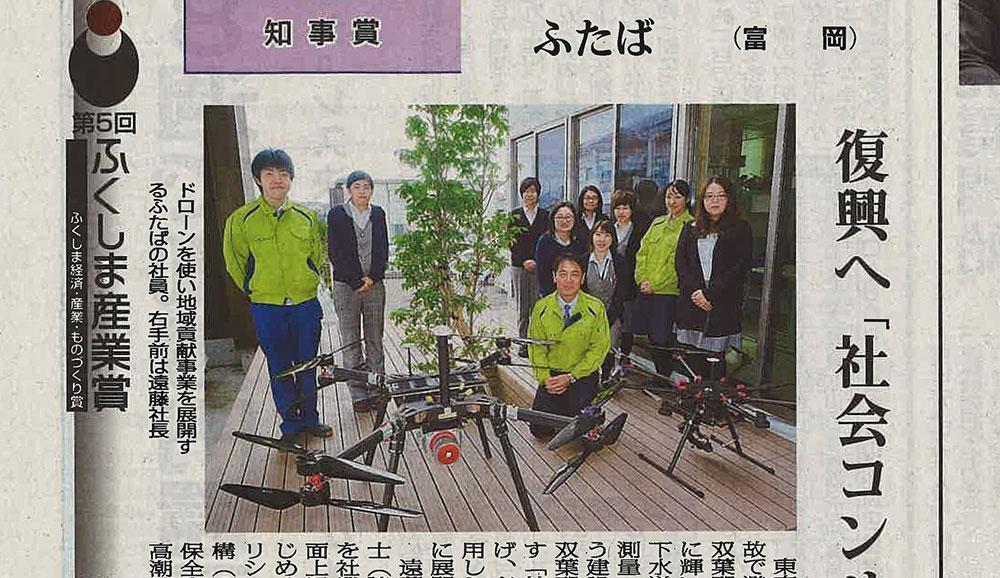 ふくしま産業賞「知事賞」受賞の記事紹介の画像