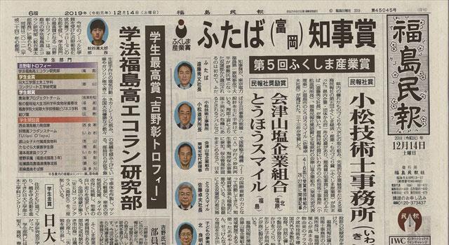 """第5回ふくしま産業省最高賞""""知事賞""""受賞の画像"""