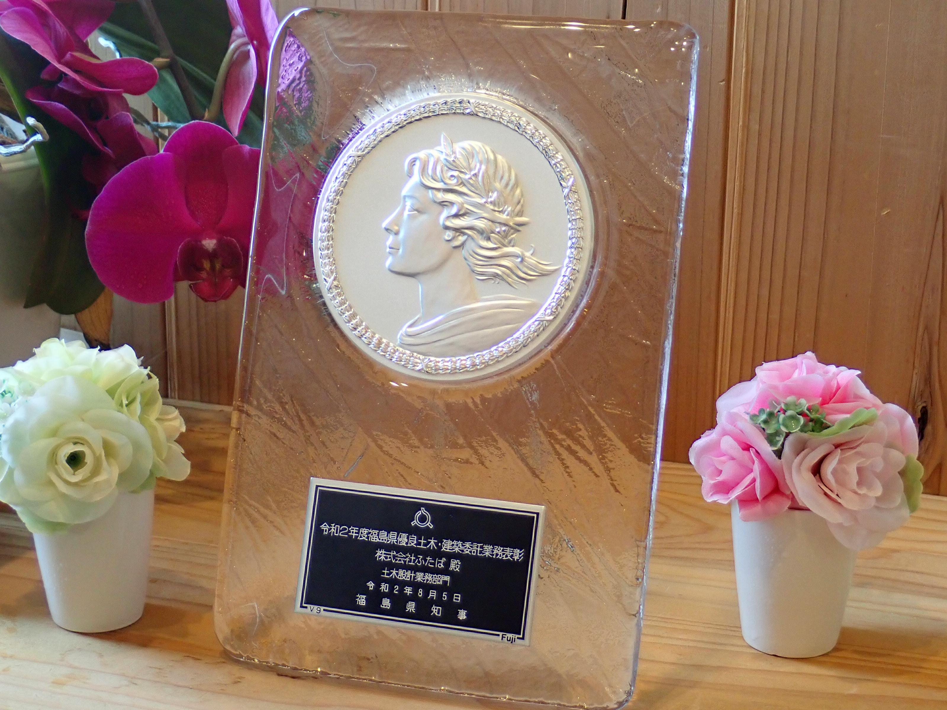 今年度の『福島県優良土木・建築委託業務表彰式』で受賞いたしました。の画像