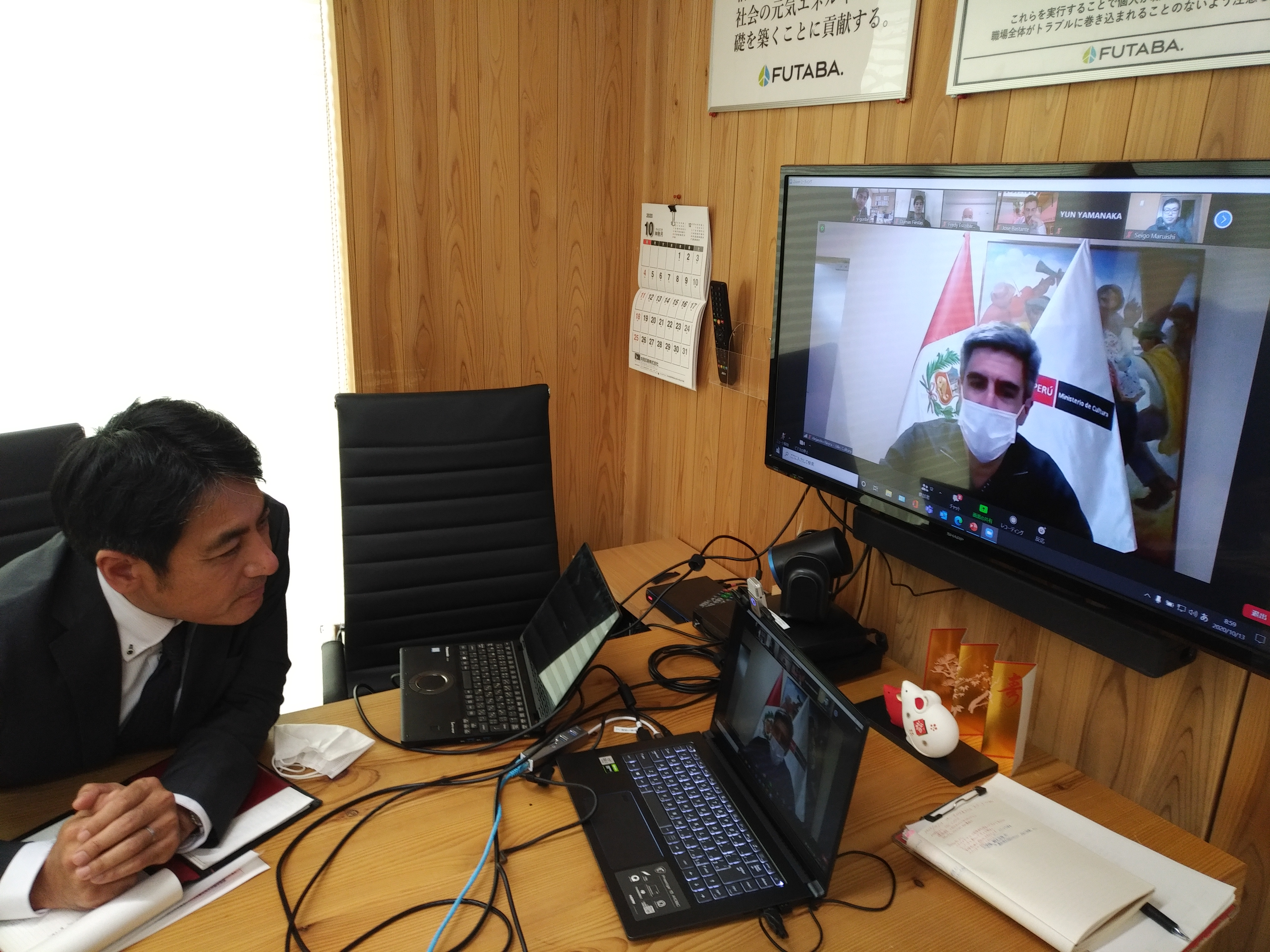 ペルーの文化大臣とネット会議の画像