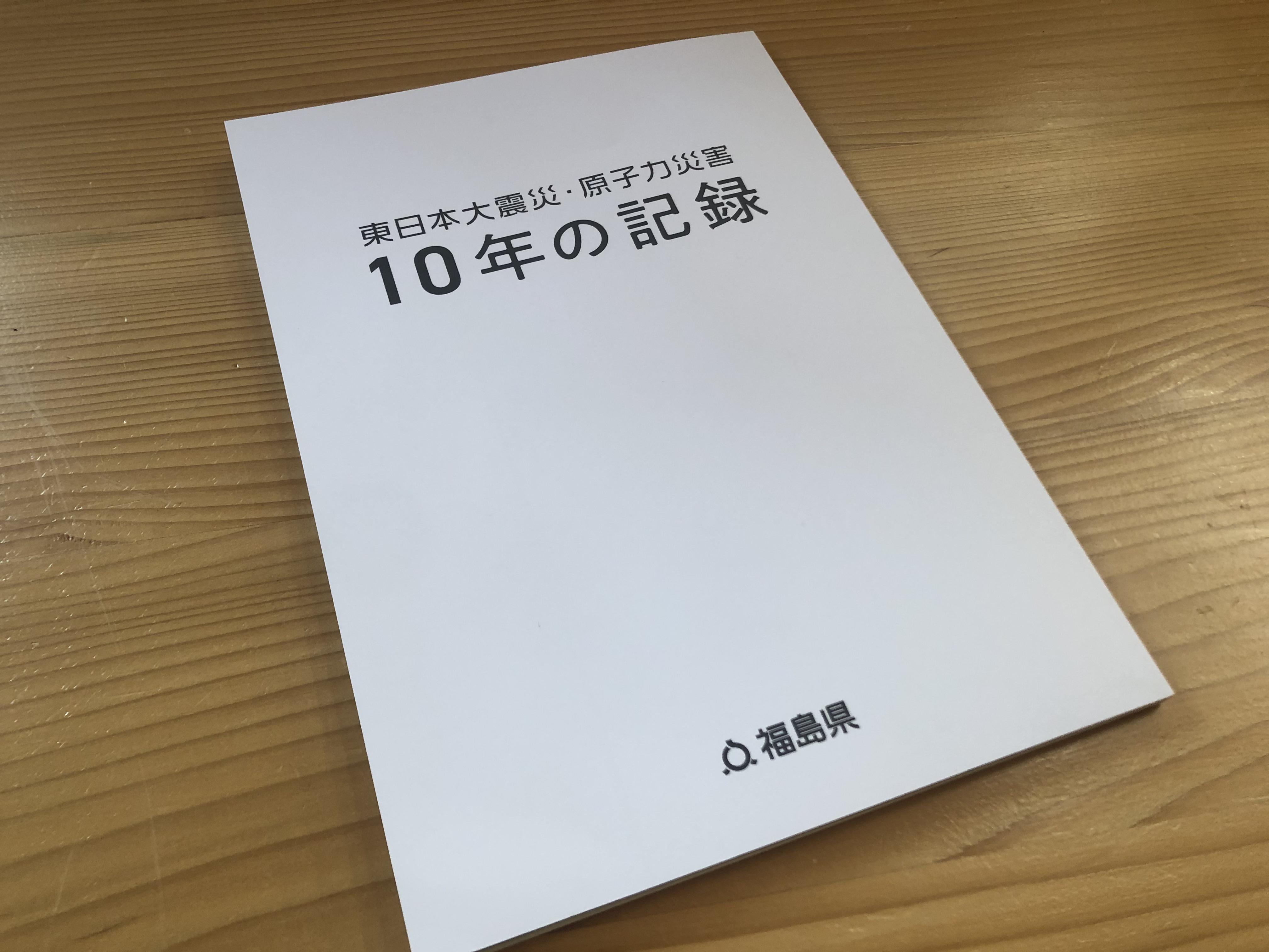 東日本大震災・原子力災害 10年の記録の画像