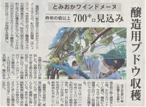 9月20日掲載 福島民報 15面