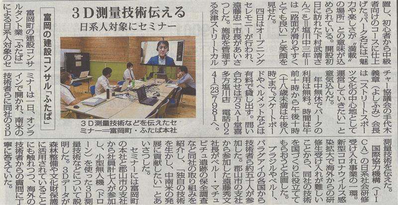 【メディア掲載情報】日系人対象の技術セミナーの画像