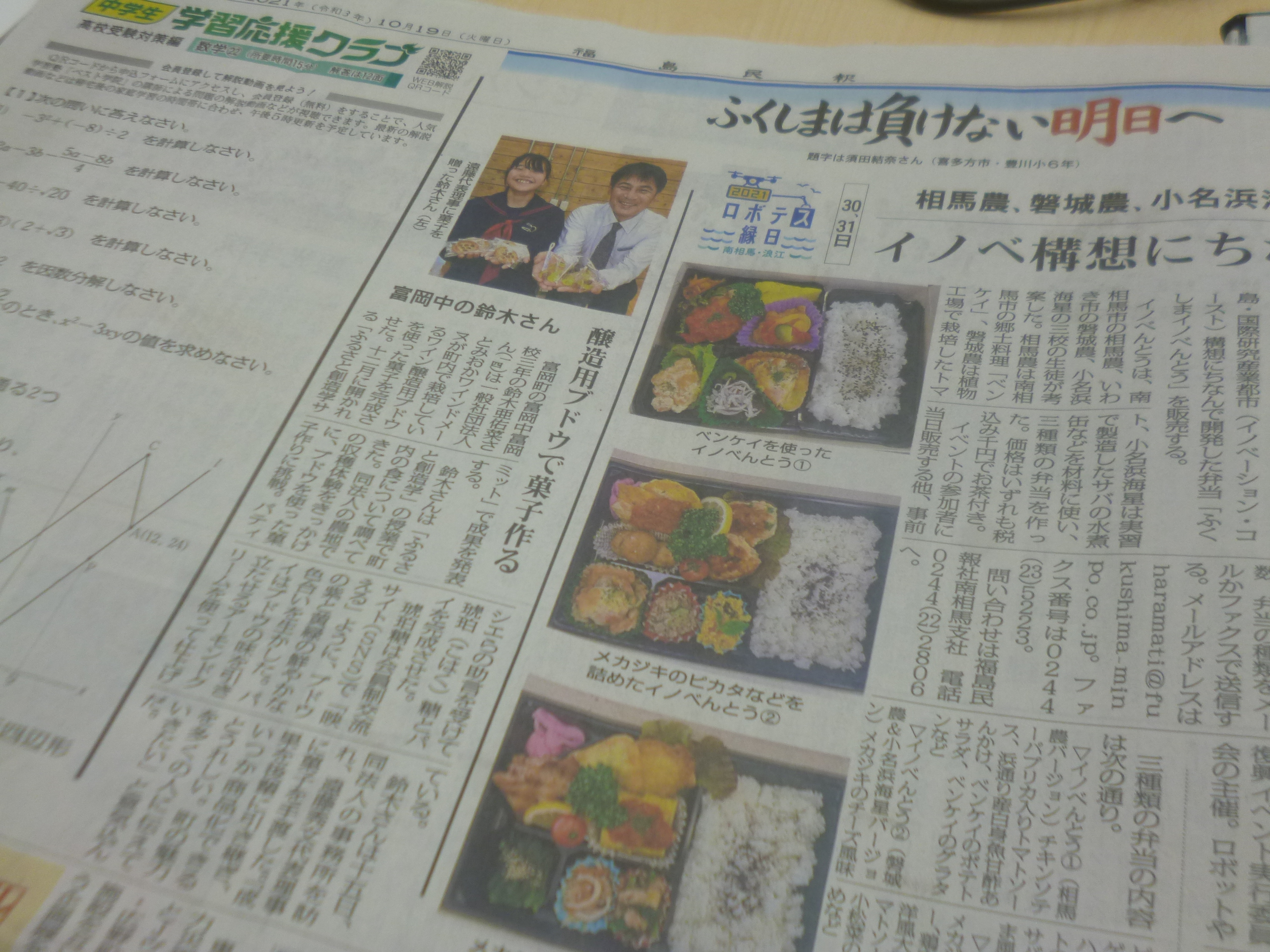【メディア掲載】富岡のブドウで作ったお菓子をいただきました。の画像